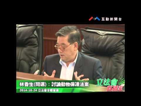林香生 20141024 立法會全體會議