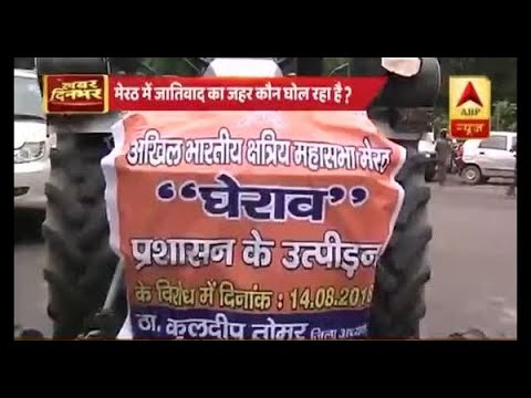 Meerut Bhim Army Doing Politics Against Our Community Alleges Thakurs ABP News