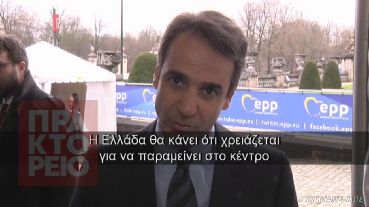 Η Ελλάδα θα κάνει ό,τι είναι αναγκαίο για να παραμείνει στον πυρήνα της ευρωπαϊκής ολοκλήρωσης