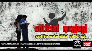Balumgala Selfy Bopath Ella 17.10.2016