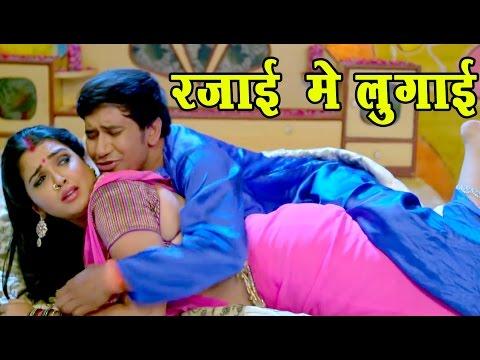 Video Hot आम्रपाली दुबे का गीत 2017 - रजाई में से - Nirahua - Amarpali Dubey - Bhojpuri  Songs 2017 download in MP3, 3GP, MP4, WEBM, AVI, FLV January 2017