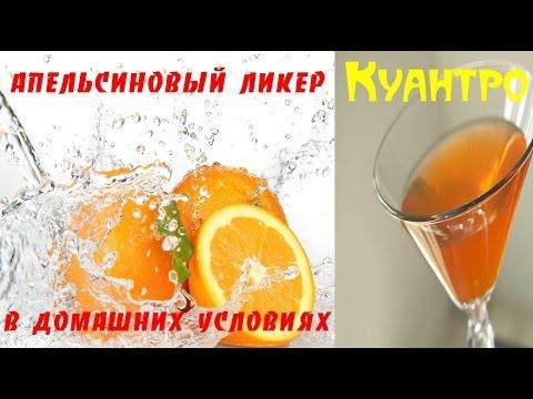 Рецепты апельсинового ликера в домашних условиях