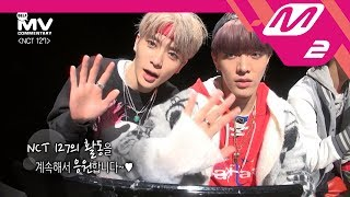 Nonton [MV Commentary] NCT 127 - 無限的我(무한적아;limitless) 뮤비코멘터리 Film Subtitle Indonesia Streaming Movie Download