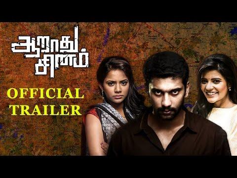 AARATHU SINAM Official Trailer - Arulnithi | Arivazhagan | Thaman SS | Aishwarya Rajesh