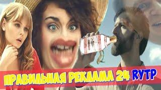 Download Lagu ПРАВИЛЬНАЯ РЕКЛАМА 24 RYTP / ПУП Mp3