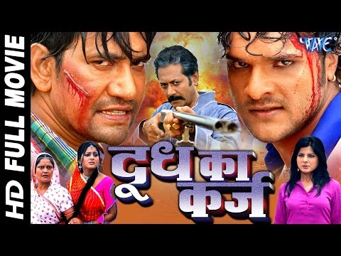 Video Doodh Ka Karz - Super Hit Full Bhojpuri Movie 2016 - Dinesh Lal & Khesari Lal - Bhojpuri Full Film download in MP3, 3GP, MP4, WEBM, AVI, FLV January 2017
