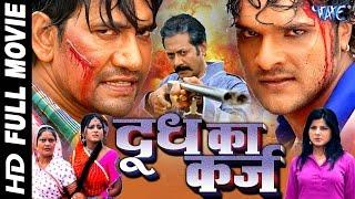Video Doodh Ka Karz - Super Hit Full Bhojpuri Movie 2016 - Dinesh Lal & Khesari Lal - Bhojpuri Full Film MP3, 3GP, MP4, WEBM, AVI, FLV November 2018