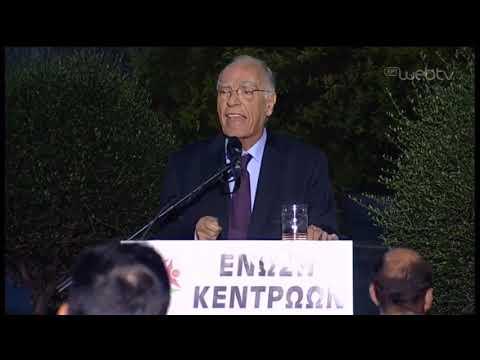 Κεντρική προεκλογική συγκέντρωση της Ένωσης Κεντρώων στη Θεσσαλονίκη | 04/07/2019 | ΕΡΤ