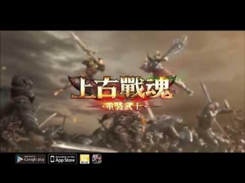 Video of Efun-上古戰魂-重裝武士