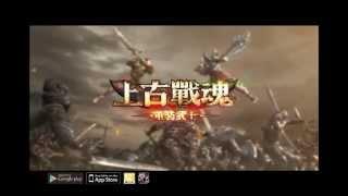 上古戰魂-重裝武士 YouTube 视频