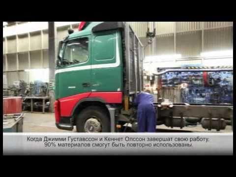 Грузовики Volvo Trucks: переработка старых грузовиков