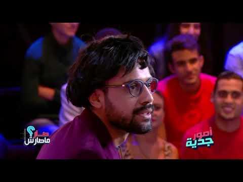 أمور جدية |  بسام بوسطاجي و ميقالو و بية يحبو يجبدو فلوس مالبوسطة