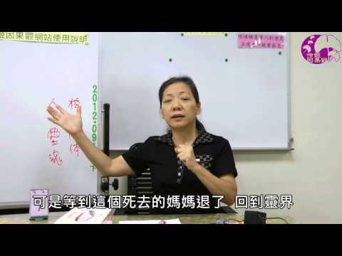 我會通靈(上)-伶姬因果觀座談會實況錄影 (00222)