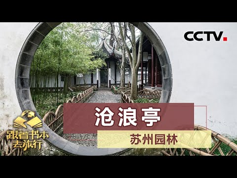 《跟着书本去旅行》 苏州园林——沧浪亭 20200627 | CCTV科教
