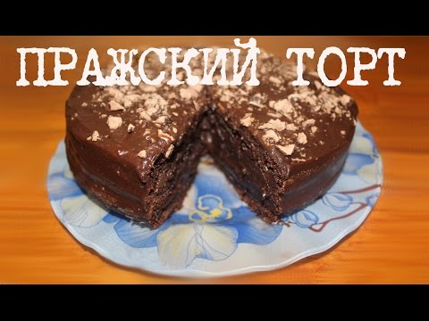 Рецепт пражского торта для мультиварки