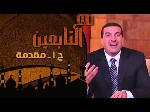 عمرو خالد  مع التابعين  الحلقة الاولى  1