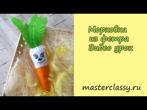 DIY Felt Vegetables: carrot. Поделки из фетра с детьми. Овощи: морковка. Видео урок