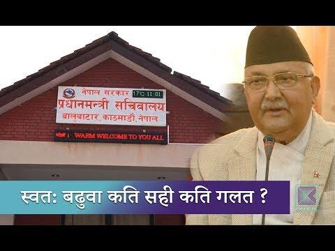 (Kantipur Samachar | प्रधानमन्त्रीको सचिवालय नाम मात्रको - Duration: 3 minutes, 4 seconds.)