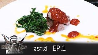 Iron Chef Thailand จระเข้ - Thai Food