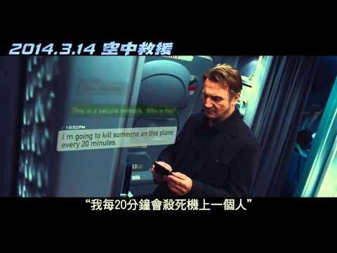 20140314 空中救援 Trailer