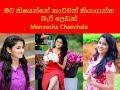 මට තියෙන්නේ කාටවත් කියාගන්න බැරි ලෙඩක් Sidu Teledrama Maneesha Chanchala