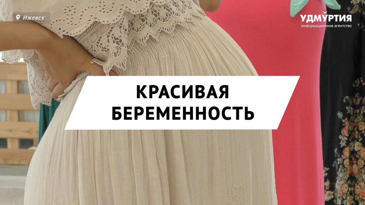 Самые красивые беременные Ижевска