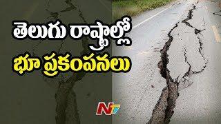 తెలుగు రాష్ట్రలో భూ ప్రకంపనలు: Earthquake in Krishna, Guntur, Khammam And Nalgonda