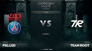 PSG.LGD vs Team Root, Game 2, CN Qualifiers The Chongqing Major