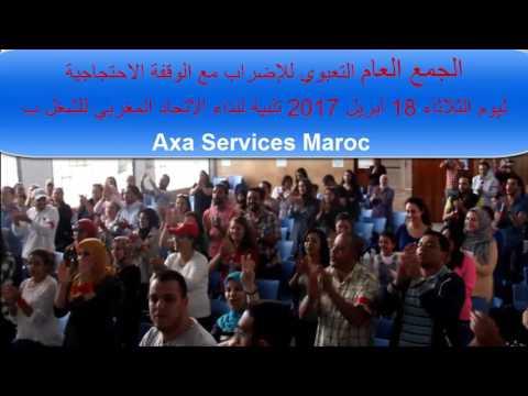 إضراب عام مع وقفة احتجاجية يوم 18 أبريل2017 Axa Services Maroc