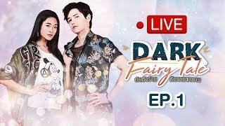 Video Live Love Books Love Series เรื่อง Dark Fairy Tale ยัยตัวร้ายกับนายซาตาน EP.1 MP3, 3GP, MP4, WEBM, AVI, FLV September 2018