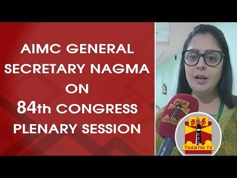 AIMC general secretary Nagma on 84th Congress Plenary Session | Thanthi TV