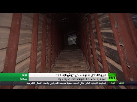 العرب اليوم - شاهد : الأنفاق التي حفرها مسلحو تنظيم