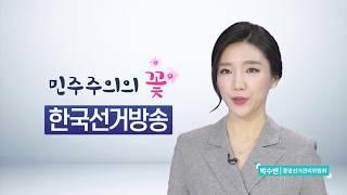 한국선거방송 홍보영상