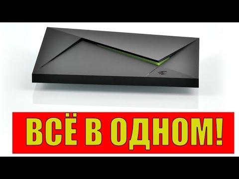 ТВ-приставка Nvidia Shield TV: медиаплеер и игровая консоль