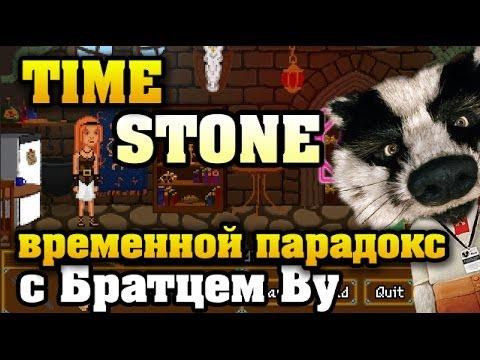 Time Stone - лучшие традиции с Братцем Ву