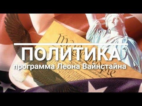 ПОЛИТИКА 009: гость программы Юлия Латынина.
