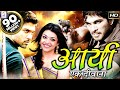 Arya Ek Dewana  Full Length Action Hindi Movie waptubes