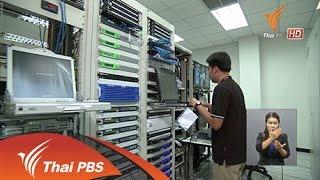 เปิดบ้าน Thai PBS - แผนการยุติระบบอนาล็อกของไทยพีบีเอส