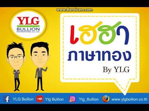 เฮฮาภาษาทอง by Ylg 14-02-2561