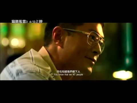 【竊聽風雲3:土豪爭霸】預告 6/13上映