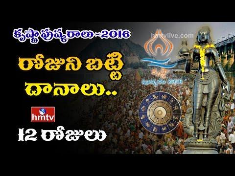 Video Krishna Pushkara Danalu in 12 Days | HMTV download in MP3, 3GP, MP4, WEBM, AVI, FLV January 2017