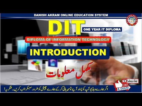 DIT Introduction in URDU/HINDI (DIPLOMA OF INFORMATION TECHNOLOGY) ONE YEAR