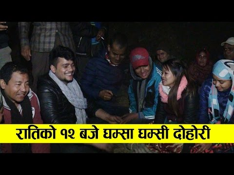 Video आजसम्मकै खतरा Live दोहोरि घम्साघम्सी || by Kusal belbase, pabitra sartunge, anuradha gharti download in MP3, 3GP, MP4, WEBM, AVI, FLV January 2017