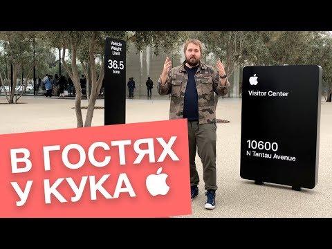 В гостях у Аррlе и Тима Кука (снято на iРhоnе Х) - DomaVideo.Ru