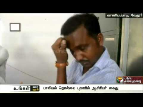 Government-school-teacher-accused-of-sexual-abuse-handed-over-to-police-by-the-public-at-Vellore