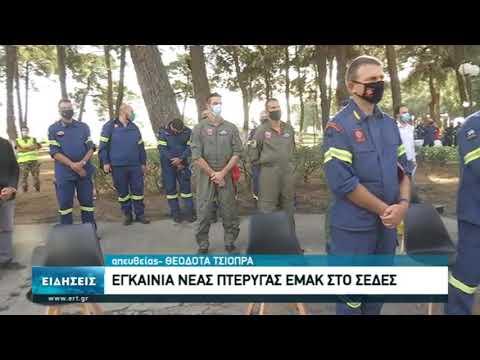 Εγκαίνια νέας πτέρυγας ΕΜΑΚ  στο Σέδες από τον  Νίκο Χαρδαλιά | 28/09/2020 | ΕΡΤ