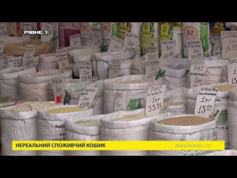 Нереальний споживчий кошик: як, на думку влади, повинні жити українці? [ВІДЕО]