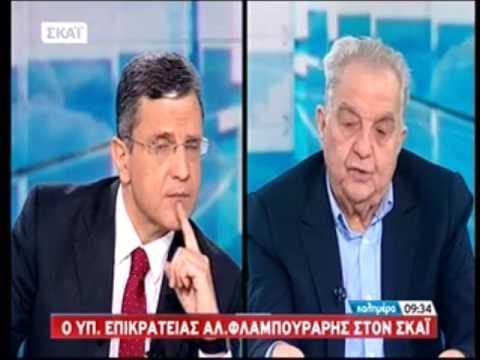 Αλ. Φλαμπουράρης: Θα διαλύσουν την Ευρώπη Σόιμπλε-ΔΝΤ, αν δεν τα βρουν για την Ελλάδα