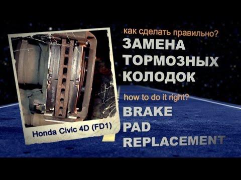 Honda civic 6 тормозная система фотка
