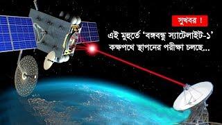 Video Bangabandhu Satellite 1 | এই মুহুর্তে বঙ্গবন্ধু স্যাটেলাইট বাংলাদেশের কক্ষপথে স্থাপনের পরীক্ষা চলছে MP3, 3GP, MP4, WEBM, AVI, FLV Agustus 2018